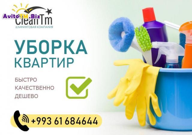 Клининговая компания cleantm