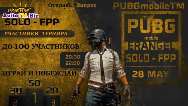 Турнир PUBG
