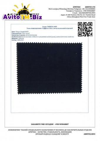 Ткань Таффета 190Т от производителя